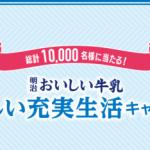【終了】2018/1/31明治 おいしい牛乳 おいしい充実生活キャンペーン