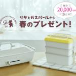 【終了】2018/5/7敷島製パン パスコPasco リサとガスパールから春のプレゼント!