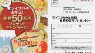 【終了】2018/2/5ライフコーポレーション・ハウス食品 ライフからのお年玉!総額50万円プレゼント!