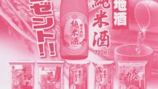 【終了】2018/2/28ライフコーポレーション×岩塚製菓 新潟の地酒プレゼントキャンペーン