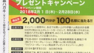 【終了】2018/3/11ライフコーポレーション・伊藤ハム ライフコーポレーション商品券プレゼントキャンペーン