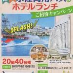 【終了】2018/5/3ライフコーポレーション・伊藤園 横浜水陸両用バス&ホテルランチ ご招待キャンペーン