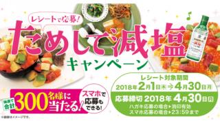 【終了】2018/4/30キッコーマン ためして減塩キャンペーン