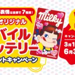 【終了】2018/6/30不二家 Milkyオリジナルモバイルバッテリープレゼントキャンペーン