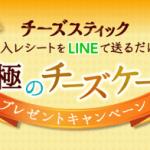 【終了】2018/5/31森永製菓 チーズスティック 至極のチーズケーキ プレゼントキャンペーン