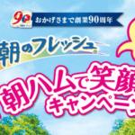 【終了】2018/6/30伊藤ハム 朝ハムで笑顔の食卓キャンペーン
