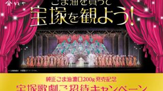 【終了】2018/12/16かどや製油 ごま油を買って応募!宝塚歌劇ご招待キャンペーン