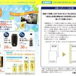 【終了】2018/9/5ライフコーポーレーション×三和酒類 夏のいいちこキャンペーン
