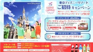 【終了】2018/8/7コカコーラ×ライフ・ヤオコー 東京ディズニーリゾート チケットとパーク・ファン・パーティーご招待が当たる!
