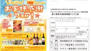 【終了】2018/8/20ライフ×ヤオコー×キリンビール・メルシャン 夏に乾杯!お客様感謝フェア!