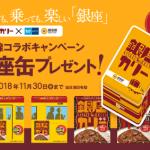【終了】2018/11/30明治 銀座カリー 食べても、乗っても、楽しい「銀座」銀座線コラボキャンペーン 銀座缶プレゼント!
