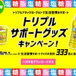 【終了】2018/8/31森永乳業 トリプルアタックヨーグルト トリプルサポートグッズキャンペーン!