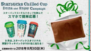 【終了】2018/12/24まで毎週抽選 スターバックス チルドカップ Drink and Enjoyキャンペーン