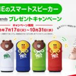 2018/10/31江崎グリコ プリッツ LINEのスマートスピーカーClova Friendsプレゼントキャンペーン