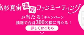 【終了】2018/9/26ブルボン 濃厚チョコブラウニー 高杉真宙 濃厚ファンミーティングが当たる!キャンペーン