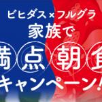 【終了】2018/12/20カルビー・森永乳業 ビヒダス×フルグラ 家族で満点朝食キャンペーン!
