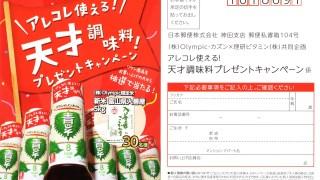 【終了】2018/9/8オリンピック・カズン×理研ビタミン アレコレ使える!天才調味料!プレゼントキャンペーン