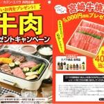 【終了】2018/8/31オリンピック/カズン・エバラ 牛肉プレゼントキャンペーン