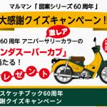 【終了】2018/11/30マルマン「図案シリーズ60周年」大感謝クイズキャンペーン