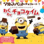 2018/12/31名糖産業 アルファベットチョコレートでミニオンたちといっしょにわくわくチョコタイムキャンペーン
