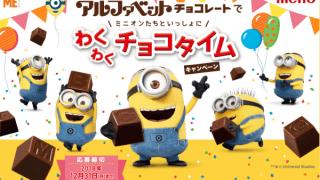【終了】2018/12/31名糖産業 アルファベットチョコレートでミニオンたちといっしょにわくわくチョコタイムキャンペーン