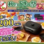【終了】2018/10/31UHA味覚糖 おさつどきっ 秋のどきっ祭2018キャンペーン