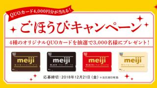 【終了】2018/12/21明治 明治ミルクチョコレート ごほうびキャンペーン