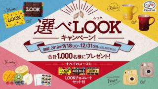 【終了】2018/12/31不二家 選べLOOK(ルック)キャンペーン!