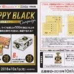 【終了】2018/10/1ライフ×ニッポンハム×サッポロビール ハッピーブラックキャンペーン