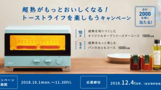 【終了】2018/12/4敷島製パン Pascoパスコ 超熟がもっとおいしくなる!トーストライフを楽しもうキャンペーン