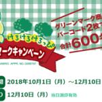 【終了】2018/12/10信州ハム けろけろけろっぴグリーンマークキャンペーン