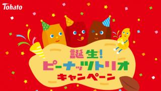 【終了】2018/12/31東ハト 誕生!ピーナッツトリオキャンペーン