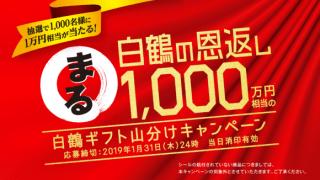 【終了】2019/1/31白鶴酒造 白鶴の恩返し まる 1,000万円相当の白鶴ギフト山分けキャンペーン