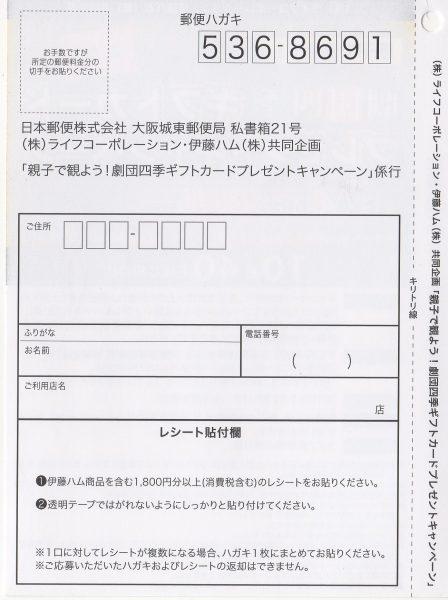 イオン カード キャンペーン 劇団 四季