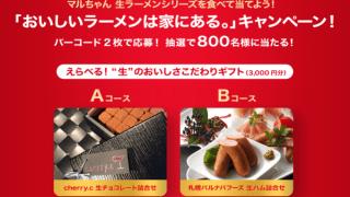 【終了】2019/2/28東洋水産 マルちゃん 生ラーメンのおいしいこだわり発見!おいしいラーメンは家にある。キャンペーン