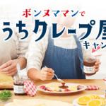 2019/3/31エスビー食品 ボンヌママンで週末開店♪おうちクレープ屋さんキャンペーン