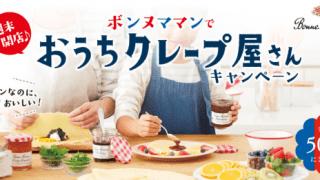 【終了】2019/3/31エスビー食品 ボンヌママンで週末開店♪おうちクレープ屋さんキャンペーン