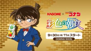 2019/11/29カゴメ×『名探偵コナン』「 彩色の朝食」キャンペーン