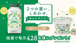 2018/10/31・11/30よつ葉乳業 2つの濃い、しあわせ。キャンペーン