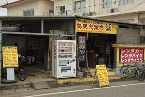 小浜島レンタカー結