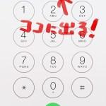 【iPhone】電話番号を検索する方法まとめ!
