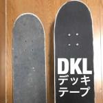 【DKLデッキテープ】デッキにきれいに貼るコツ3ポイント![スケシューがすり減らない!!]