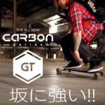 【電動スケボー】evolve Carbon GTが坂道に強い!!