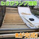 【費用3万円以下!】ミニミニスケボーランプを増設!Part.2/4【Rが完成♪】