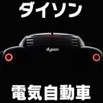 【ダイソン】電気自動車を開発中!