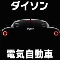 absolute, dyson, v8, アブソリュート, ダイソン, 掃除機,電気自動車,electric car