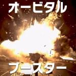 宇宙開発の大変さが分かる動画!