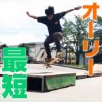 【スケートHOW TO】オーリーのコツ!【手短なヤツ】