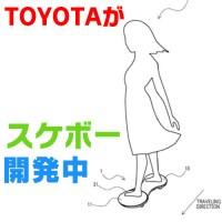 toyota,スケボー,トヨタ,スケートボード,skateboard,skateboarding,開発中