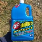 【プラド】ウィンドウォッシャー液を補充!